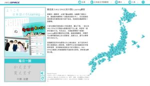 Screen grab of Japanese E-Learning Website