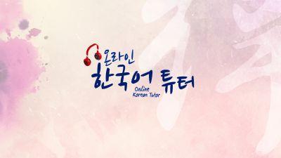 Screen grab of My Online Korean Tutor
