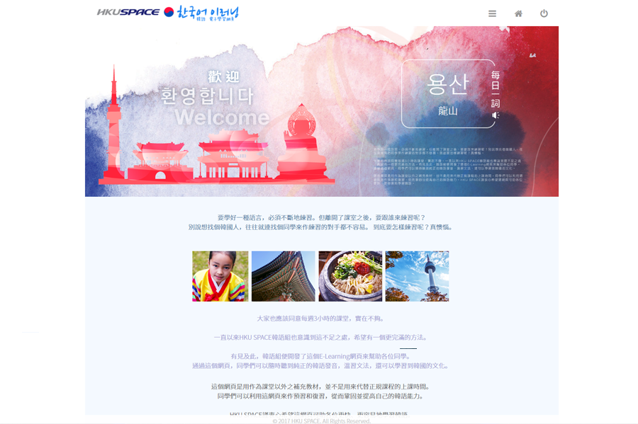 Korean E-Learning Website